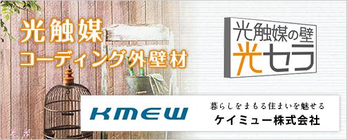 ケイミュー株式会社