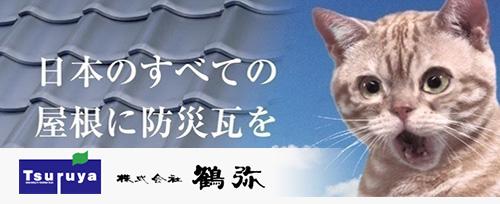 株式会社鶴弥