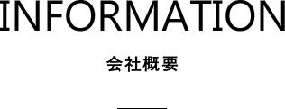INFORMATION 会社概要