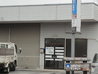 日田営業所