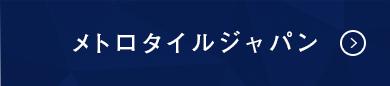 メトロタイルジャパン