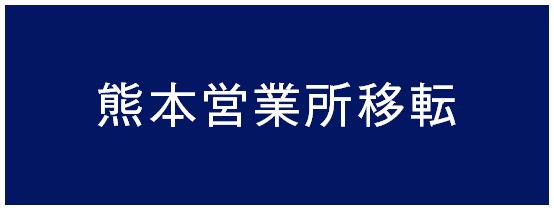九州瓦流通センター熊本開設
